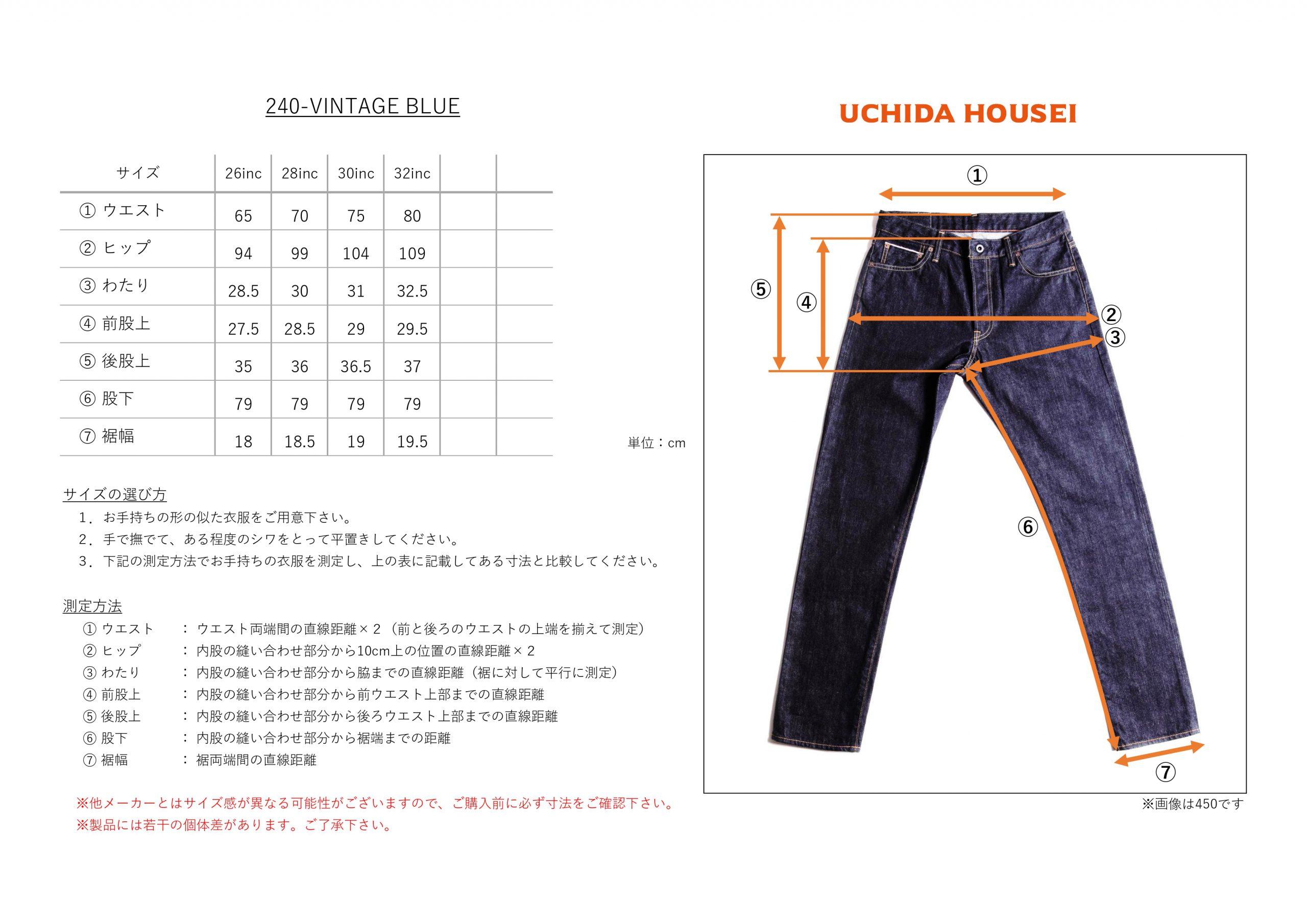 240-VINTAGE BLUE【ビンテージブルー】