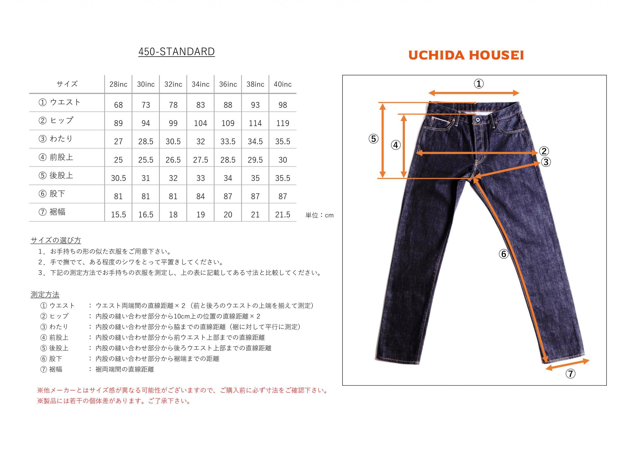 450-STANDARD【スタンダード】