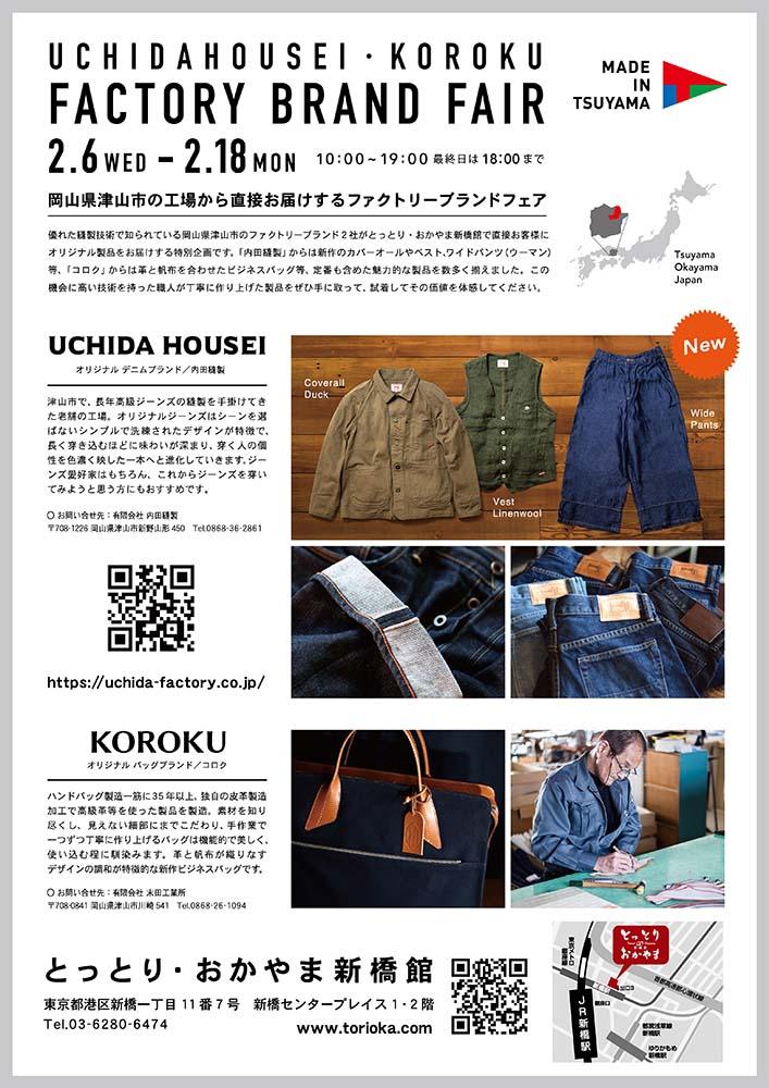 【POP UP】東京新橋「とっとり・おかやま新橋館」に出店します