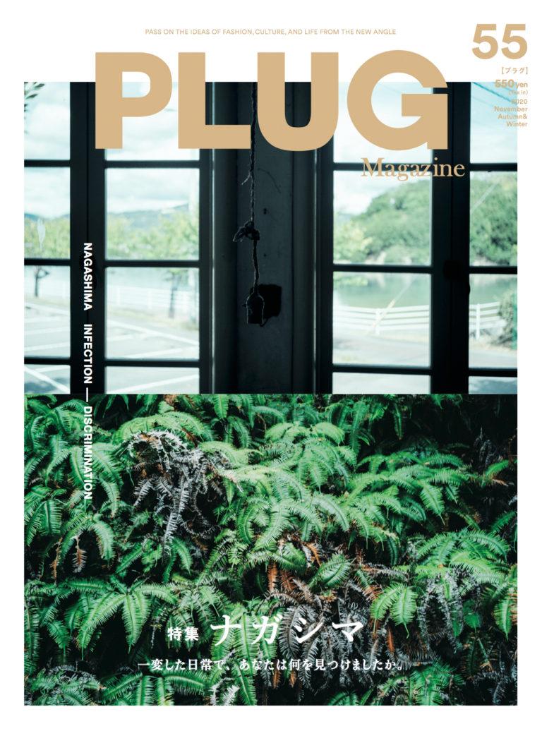 【NEWS】PLUG Magazine vol.55にDENIM MASKを掲載して頂きました
