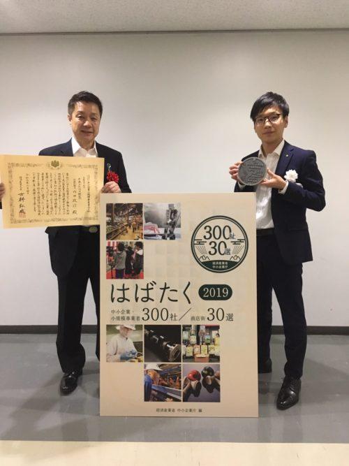 【NEWS】内田縫製が「はばたく中小企業・小規模事業者300社」に選定されました