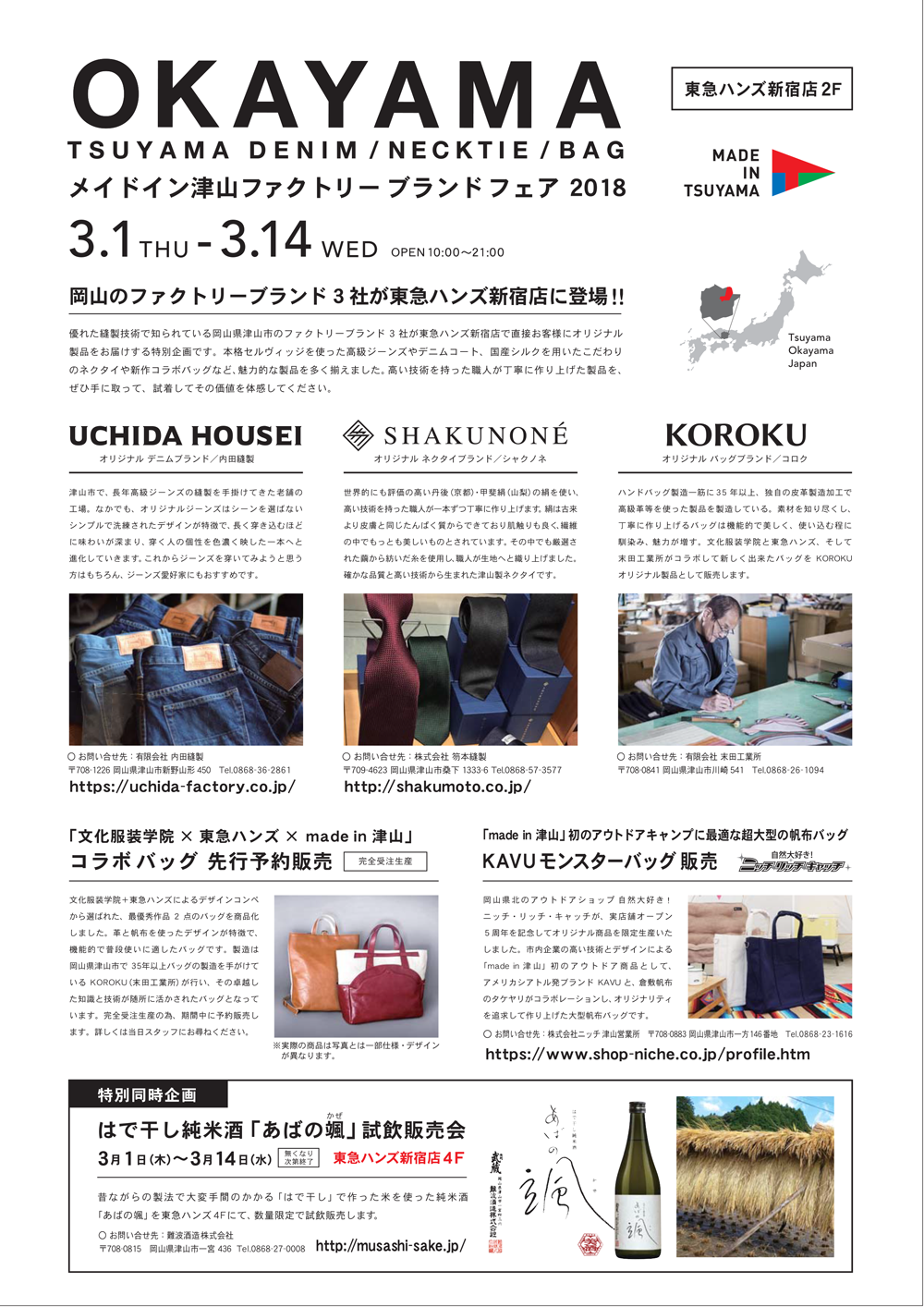 【POP UP】東京新宿「東急ハンズ新宿店」に出店します