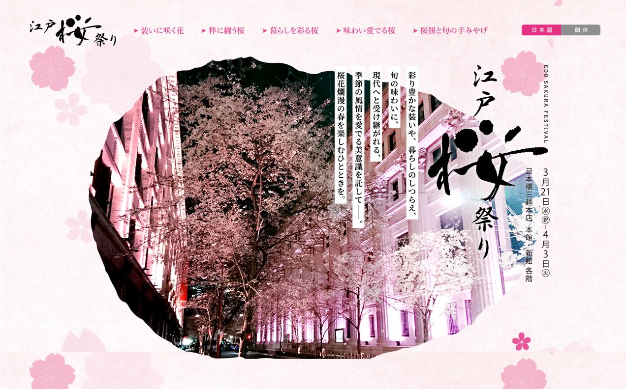 【POP UP】東京日本橋「日本橋三越本店」江戸桜まつりに出店します