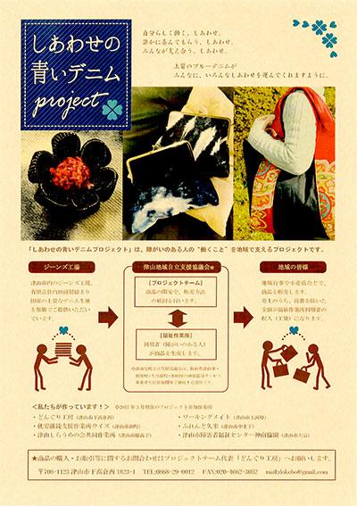 【NEWS】「しあわせの青いデニムプロジェクト」を応援しています